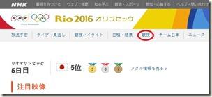 NHKリオデジャネイロオリンピック_画像_01