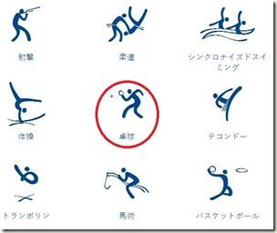 NHKリオデジャネイロオリンピック_画像_02