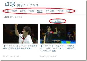 NHKリオデジャネイロオリンピック_画像_04