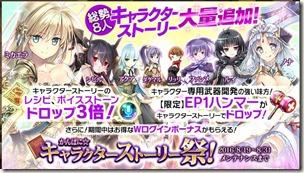 かんぱに☆ガールズ_かんぱに☆キャラクターストーリー祭01