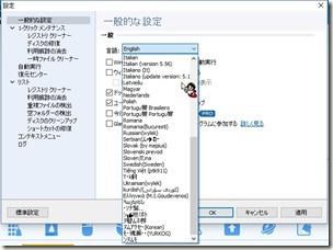 Glary Utilities_5.57_設定画面02