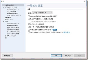 Glary Utilities_5.57_設定画面03