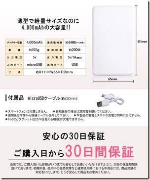 デザインモバイルバッテリ_特徴_02