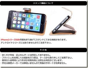 手帳型デザインケース_注意事項_03