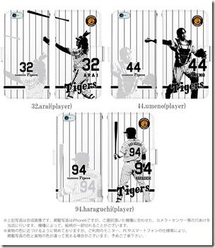 手帳型デザインケース_阪神タイガース選手シルエット-03