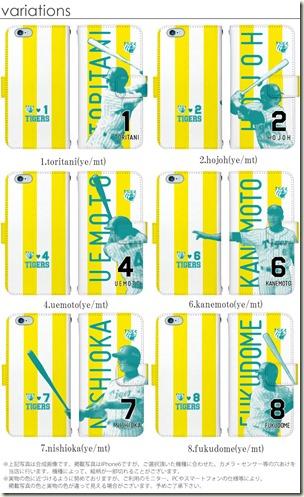 手帳型デザインケース_阪神タイガース選手シルエット2-01