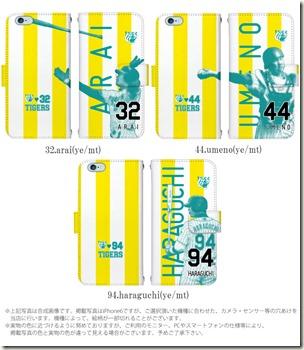 手帳型デザインケース_阪神タイガース選手シルエット2-03