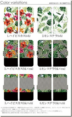 手帳型デザインケース_トロピカル_01
