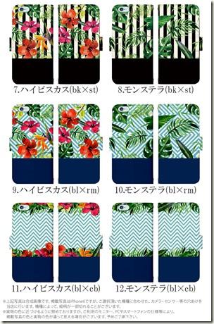 手帳型デザインケース_トロピカル_02