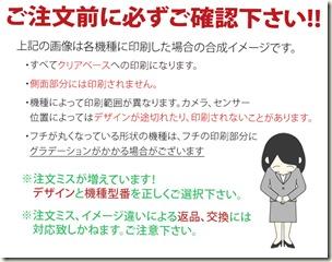 デザインハードケース_注意事項_01
