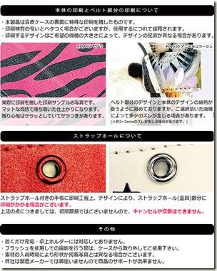 手帳型デザインケース_広島東洋カープ優勝記念2016 _注意事項_02