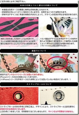手帳型デザインケース_注意事項_01