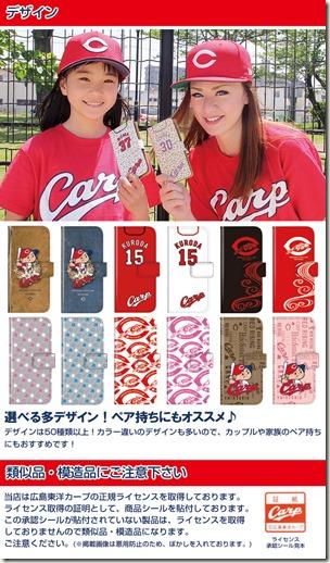 手帳型デザインケース_広島東洋カープ優勝記念2016_03