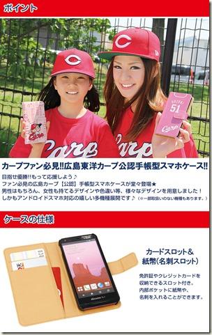手帳型デザインケース_広島東洋カープ優勝記念2016 _スペック_01