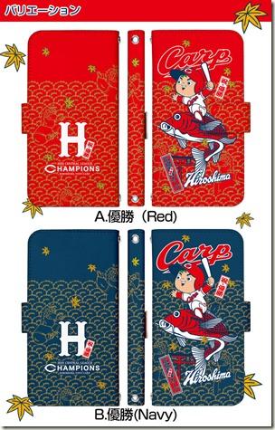 手帳型デザインケース_広島東洋カープ優勝記念2016_01