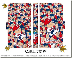 手帳型デザインケース_広島東洋カープ優勝記念2016_02