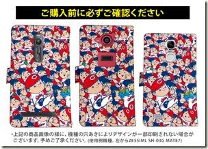手帳型デザインケース_広島東洋カープ優勝記念2016 _注意事項_01