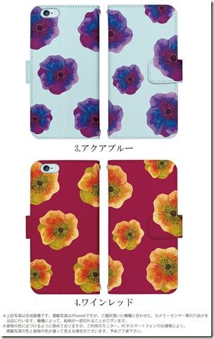 手帳型デザインケース_水彩のアネモネ_02