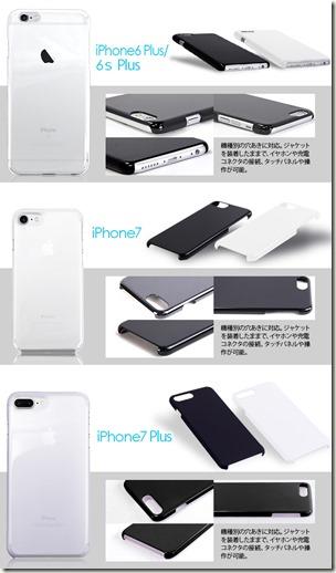 ハードケース_iPhone7_02