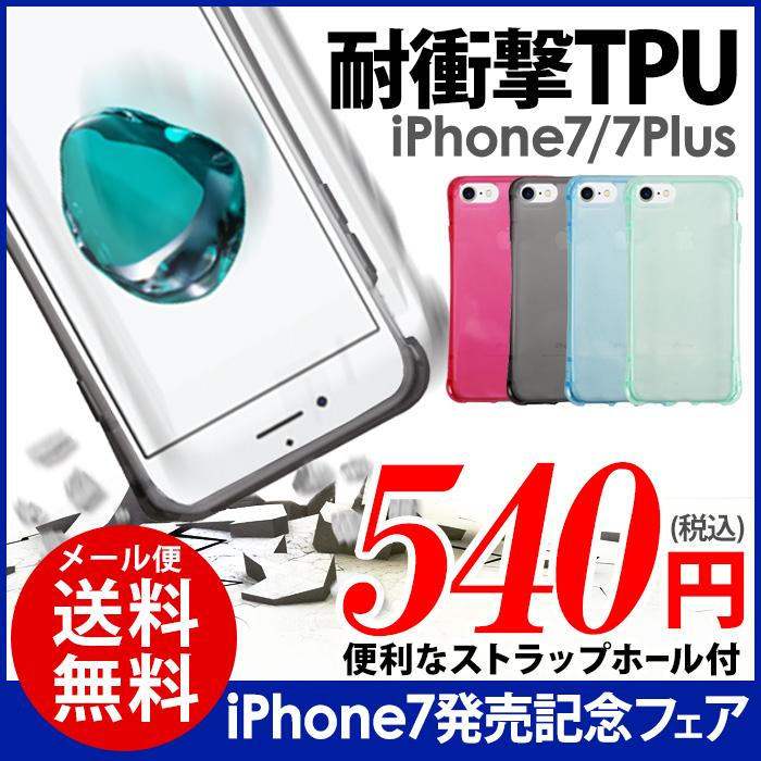 iPhone 7,iPhone 7 plus,耐衝撃,TPUケース,衝撃吸収構造,ストラップ,スリム,機種別,穴あき,クリア,半透明,ブラック,ピンク,グリーン,ブルー