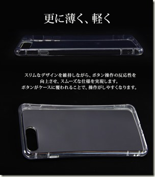 TPUケース_iPhone7_スペック_03