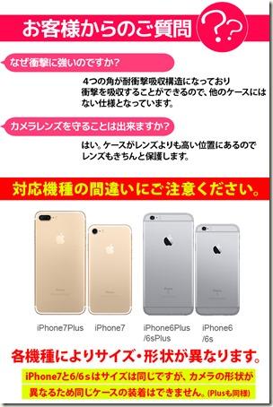TPUケース_iPhone7_03