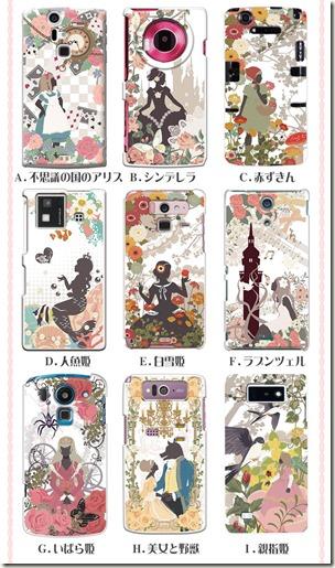デザインハードケース_デザイン_童話10選_01