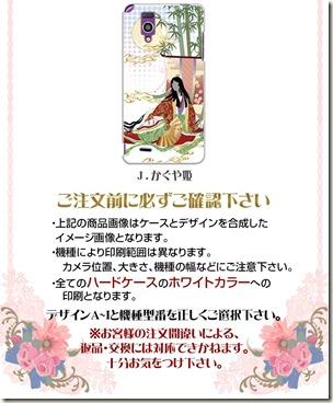 デザインハードケース_デザイン_童話10選_02