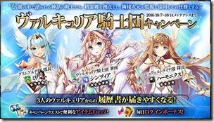 『かんぱに☆ガールズ』「ヴァルキュリア騎士団キャンペーン」