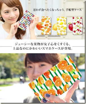 手帳型デザインケース_Juicy Fruit_01