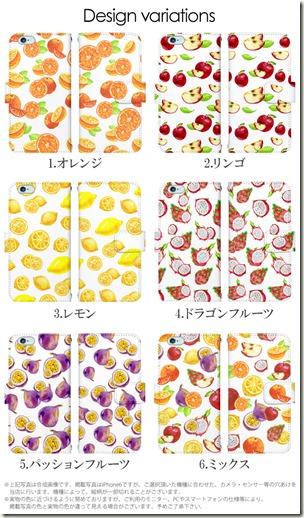 手帳型デザインケース_Juicy Fruit_02