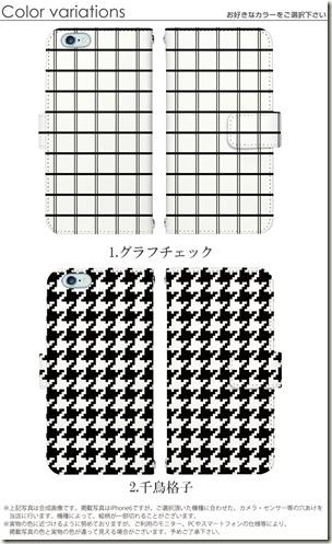 手帳型デザインケース_シック_01
