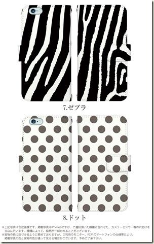 手帳型デザインケース_シック_04