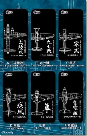 デザインハードケース_デザイン_戦闘機6選_01