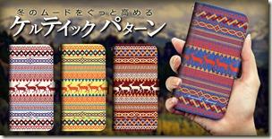 手帳型デザインケース_ケルティックパターン_01