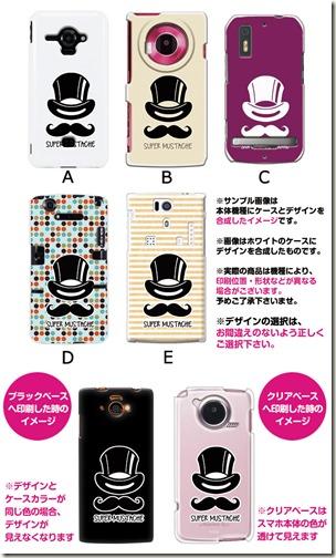 デザインハードケース_デザイン_ひげハット_01