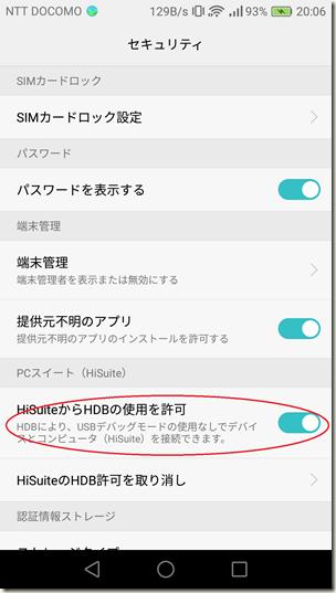 デバイス管理ツール「HiSuite」設定_画像07