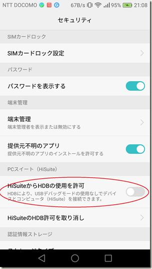 デバイス管理ツール「HiSuite」設定_画像06