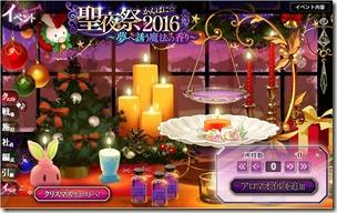 かんぱに☆聖夜祭2016 ~夢へ誘う魔法の香り_04