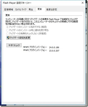 Adobe Flash Player v24.0.0.186_画像01