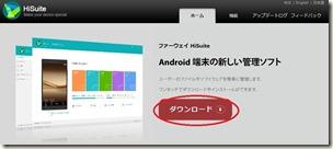 デバイス管理ツール「HiSuite」ダウンロードサイト_画像