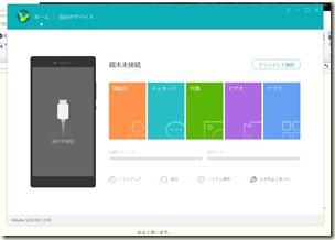 デバイス管理ツール「HiSuite」起動_画像