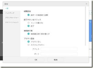 デバイス管理ツール「HiSuite」設定_画像02