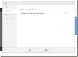 デバイス管理ツール「HiSuite」設定_画像03