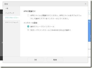 デバイス管理ツール「HiSuite」設定_画像04
