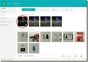 HiSuite_honor8写真エクスポート_画像03