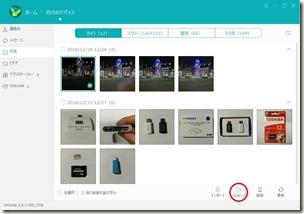 HiSuite_honor8写真エクスポート_画像04