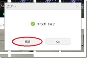 HiSuite_honor8写真エクスポート_画像06