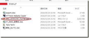 HiSuite_honor8写真エクスポート_画像07