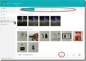 HiSuite_honor8写真インポート_画像03